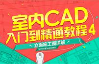 室内CAD入门到精通教程(四)
