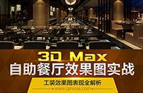 3ds Max自助餐厅效果图制作