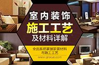室内装饰施工工艺及材料的认识