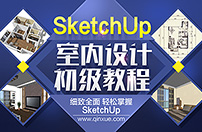 sketchup室内初级教程