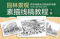 园林景观素描线稿教程(下)