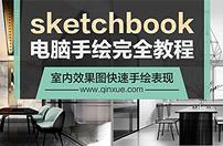 sketchbook电脑手绘完全教程