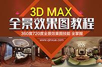 3ds Max 全景效果图教程