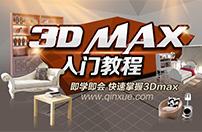 3ds Max基础入门教程