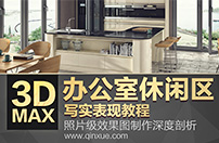 3ds Max办公室休闲区写实表现教程