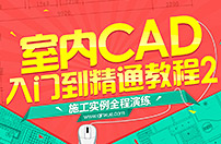 室内CAD入门到精通教程(二)