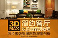 3ds Max简约客厅效果图表现教程